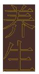 illus-dietetique-chinoise