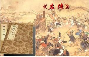 """Illustration 3: Chunqiu """"Annales des Printemps et des Automnes"""""""